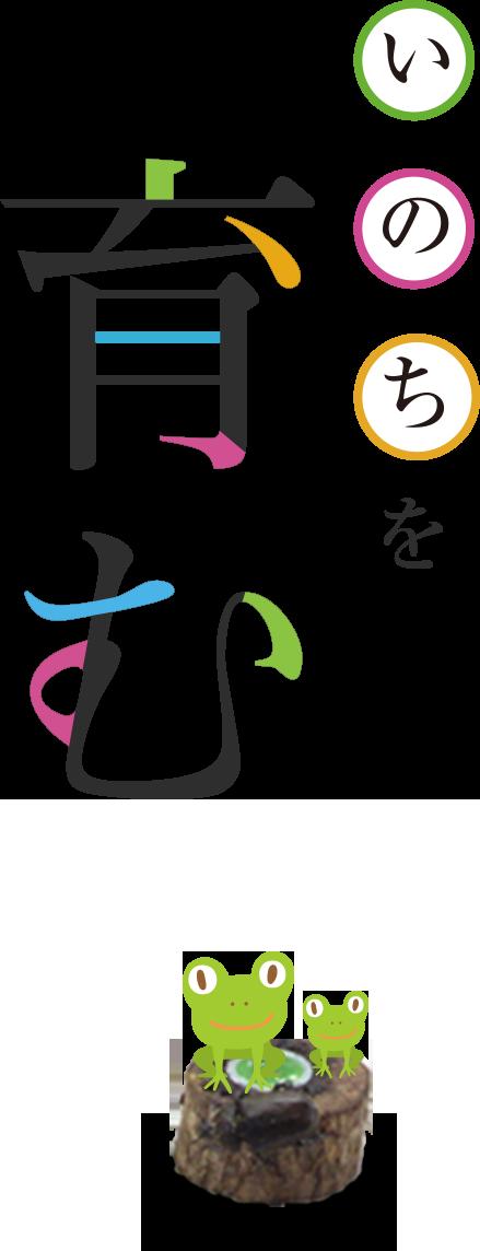 浄土真宗本願寺派の福井別院境内地 いのちを大切にし、ありがとうの言える子どもを育む